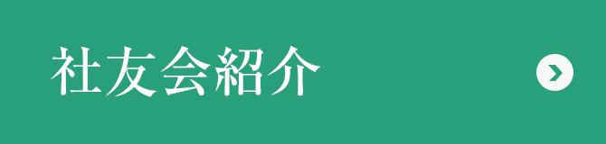 社友会紹介
