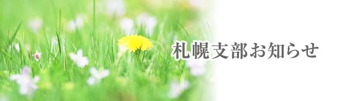 札幌支部お知らせ