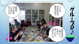 5グループD