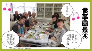 料理教室 食事風景④