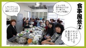 料理教室 食事風景②