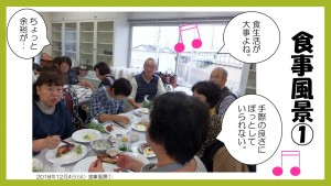 料理教室 食事風景①